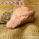 特別な石Omoroseさんの セドナストーン セドナの石(f-04)(約304g)