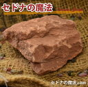 特別な石■Omoroseさんのセドナストーン(s601102)(約249g) ボルテックスストーン スピリチュアルストーン レイキストーン