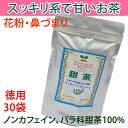 【子どもが飲める花粉対策のお茶】 甜茶(2g×30包 )100%ホンモノの甜茶使用 ノンカフェイン茶○ 健康食品
