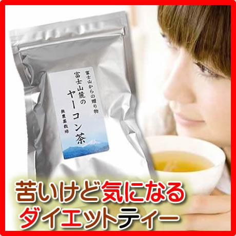 無農薬ヤーコン茶、(富士山麓産)x6袋  ダイエット茶  亜鉛はシジミの14倍、カリウムは75倍 アクアヴィーナス【メール便不可】■ふくさんのお勧め