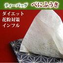 べにふうき の ティーバッグ(2g x 20 袋)3袋セット べにふうき ティーバッグ(日本茶) 無農薬栽培一筋