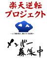【楽天店長限定】パーソナルアドバイス付き 楽天店長講座【ND】|532P16Jul16