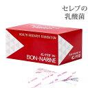 セレブの秘密の乳酸菌 サプリ ボンナリネ(1.6g x 30袋 x 3箱)【新商品】