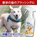 【ダニ、ノミ、マダニ対策】散歩の後のブラッシング スプレー 犬猫用ノンノン(500ml)|防虫、消臭、除菌効果で愛犬、愛猫も安心