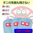 【送料無料】ダニ捕りシート ダニないっす(お試し3枚)ダニ捕りシート