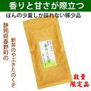 かかる前に、日本の健康習慣、あのテアニンたっぷりのお茶、無農薬栽培40年、山下さんのやぶきたの茎茶(くき茶)100g、数量限定
