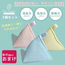 ベビーマグちゃん 3個(3色)セット ギフト包装無料