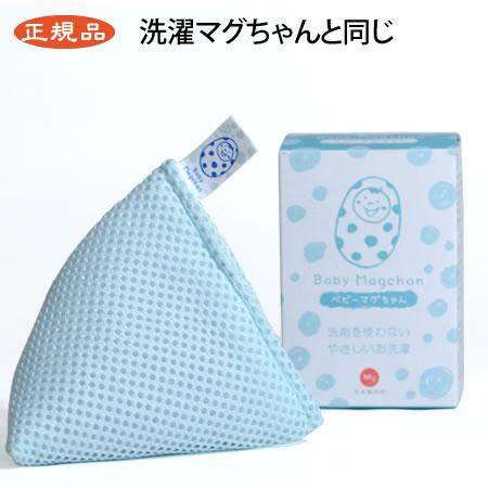 【即納】ベビーマグちゃん(ブルー)  洗濯マグちゃんの袋を可愛くしてみました
