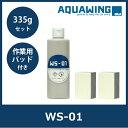 WS-01 335g(約200ml)セット ガラスのウロコ ウォータースポット デポジット 除去剤 セラミック 研磨 除去 安全 フロントガラス使用可能
