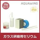 ガラス研磨用酸化セリウムセット25g(ガラス磨きに必要なもの...