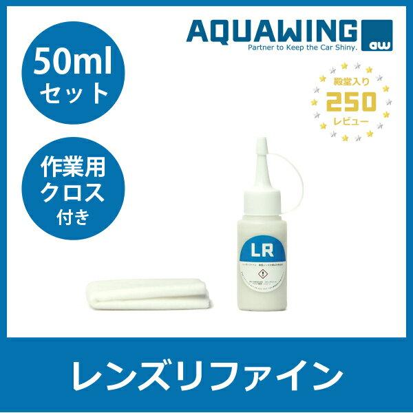 レンズリファイン50ml(施工用クロス2枚付き) ヘッドライト 黄ばみ取り 曇り 除去 ク…...:aquawing:10000271