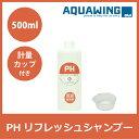PHリフレッシュシャンプー500ml エデト酸 キレート剤配合 シャンプー 水垢 黒ずみ 除去 コーティング メンテナンス