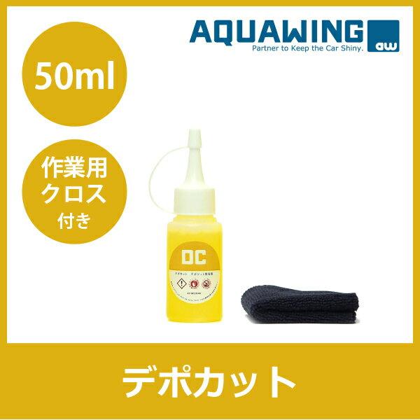デポカット50ml ウォータースポット 雨染み イオンデポジット 除去剤 プロ用 酸性 クリーナー 成分調整済なので安心