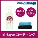 G-layerコーティング200mlセット AWマルチレイヤーコーティングシステム™ 専用トップコーティング剤