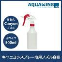 キャニヨンスプレー泡用ノズル容器500ml Canyonインダストリー仕様(工業向け)ノズル+AWオリジナルボトル