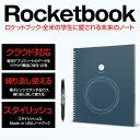 ロケットブック ROCKETBOOK WAVE 電子ノート 電子メモ帳 リングノート 大学ノート キャンパスノート