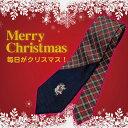 ショッピングサンタ 【クリスマスネクタイ2】 ネクタイ おしゃれ 日本製 シルク 絹100% クリスマス サンタクロース プレゼント ギフト好適品 面白い 可愛い 贈答品
