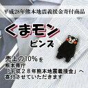 【熊本地震義援金寄付】くまモンピンズ