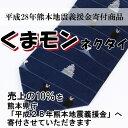 【熊本地震義援金寄付】くまモンネクタイ