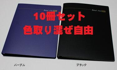 BandFile3010冊セットMAX50/30Binderバインダー式バンドファイル