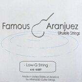 Famous Aranjuez Marron LOW-G 1本