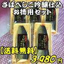 【送料無料】さばへしこ吟醸仕込(...