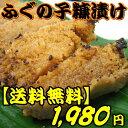 【送料無料】幻の珍味ふぐの子糠漬け《日本の食遺産》(100g真空袋入×2個)老舗製造元