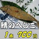 鯖のへしこ1本《国産・約450g》700円でこの味このボリュームは他に類をみません。老舗