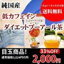 目玉商品!【楽天スーパーSALE対象:33%OFF&送料無料】低カフェイン 国産プーアー