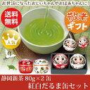 敬老の日 ギフト プレゼント プレゼント ギフト お茶 緑茶 紅白だるま缶2本箱入(静岡