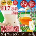 【初回限定!38%OFF】国産 ダイエットプーアール茶 5g×10ヶ 1リットル用 1袋 プーアール...