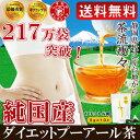 プーアル茶(プーアール茶)【送料無料】純国産ダイエット プーアール茶(5g×10ヶ 1リットル用)1...