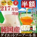 【楽天スーパーSALE対象:50%OFF(半額)】国産プーアール茶(プーアル茶) 茶流痩々 80g