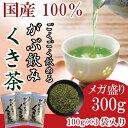 【お徳用!メガ盛り!大容量!300g】お茶 緑茶 静岡深むし茶 がぶ飲みくき茶(100g入り