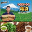 福袋 お茶 緑茶 静岡茶 詰め合せ 令和元年の大入り粉末茶セ...