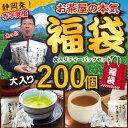 福袋 お茶 緑茶 静岡茶 詰め合せ 平成最後の大入りティーパ...