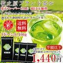 お茶 緑茶 日本茶 新茶【楽天スーパーSALE対象:50%OFF(半額)&送料無料】2018年度産