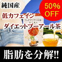 【期間限定!50%OFF】送料無料 低カフェイン 国産ダイエットプーアール茶(プーアル茶