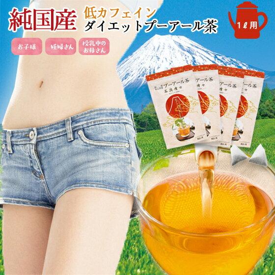 低カフェイン国産ダイエットプーアール茶(プーアル茶)送料無料(5g×10ヶ)×4袋セットプアール茶国