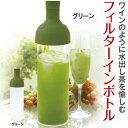 耐熱ガラス製 フィルターINボトル 750ml グリーン 水...