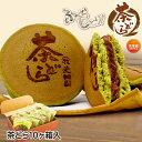 茶どら(どら焼き)10個入【どら焼き/どらやき どら焼き/ド...