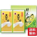 【送料無料】 極上 2袋平箱入セット 箱サイズ 縦25×横23.5×高2.5(cm) 【お茶 日本茶
