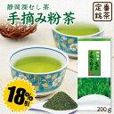 毎年大好評!手摘みの粉茶!4月に収穫した新茶から取れる粉茶のため貴重です!