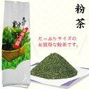 静岡深むし茶 粉茶(500g袋入)【 日本茶 煎茶 粉茶 大...