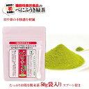 機能性表示食品 べにふうき50g(粉末 1袋)静岡産べにふうき茶(紅富貴)【メール便配送】 お茶 荒