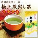 【冬季限定】極上蔵出し茶 100g【お茶 日本茶 煎茶