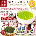 【新茶2018】お茶 緑茶 新茶 深蒸し茶 深むし茶 送料