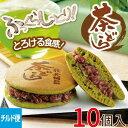 【チルド便対象商品】茶どら(どら焼き)10個入【どら焼き/ど...