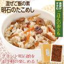 明石のたこめし 混ぜご飯の素【110g入り(二合用)】ブランド明石たこを手軽に楽しめる