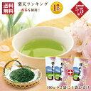 【新茶2019】お茶 緑茶 新茶 深蒸し茶 送料無料 静岡